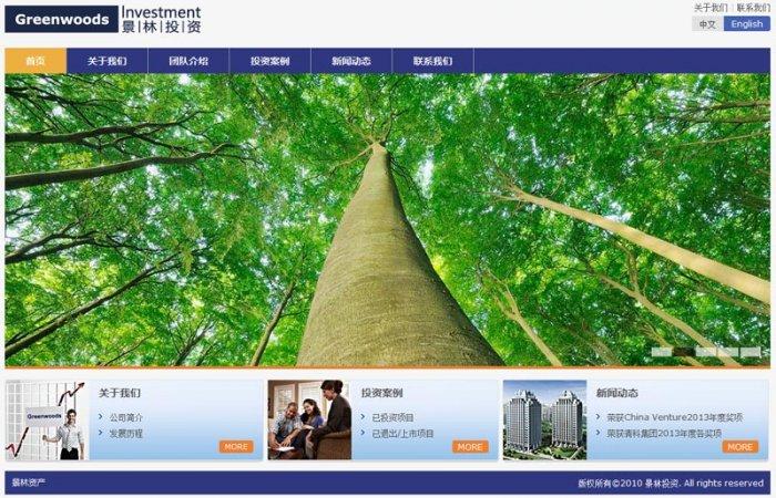 景林投资页面设计效果图展示1